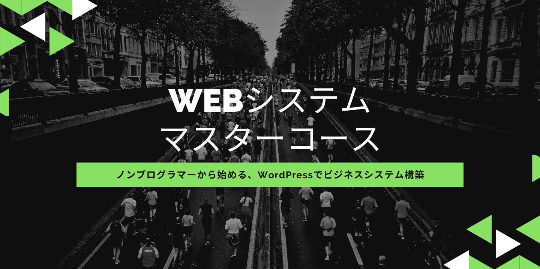 Webシステムマスターコースへのリンク