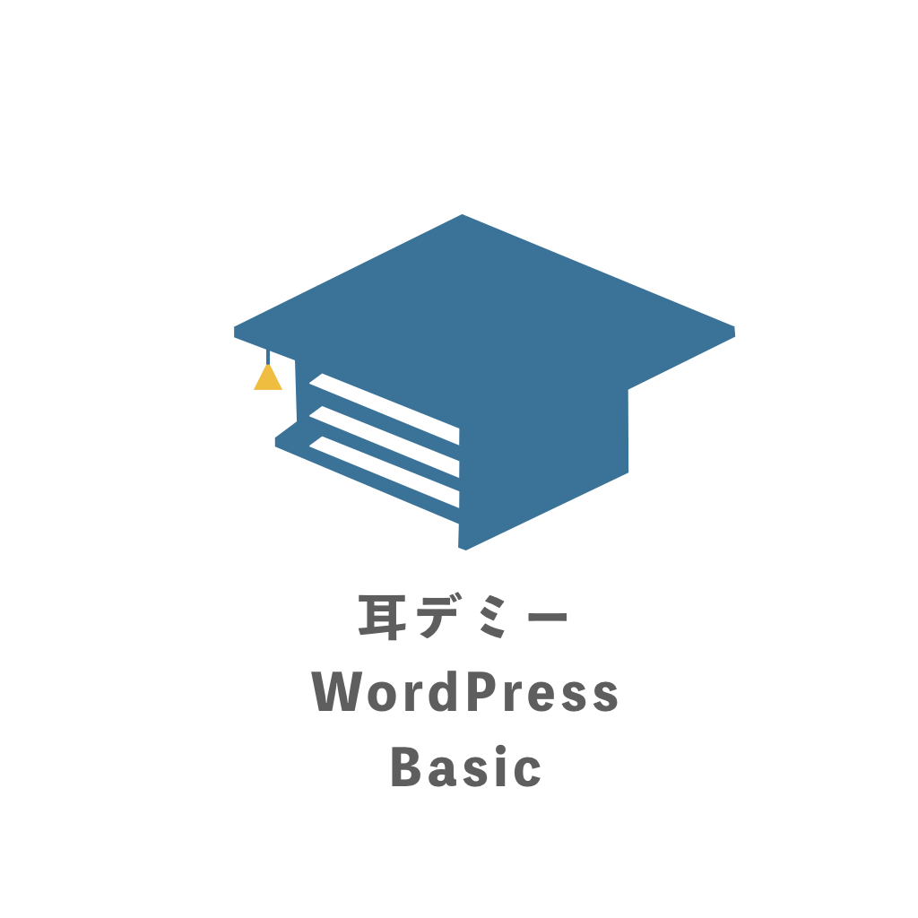 耳デミー WordPress Basic