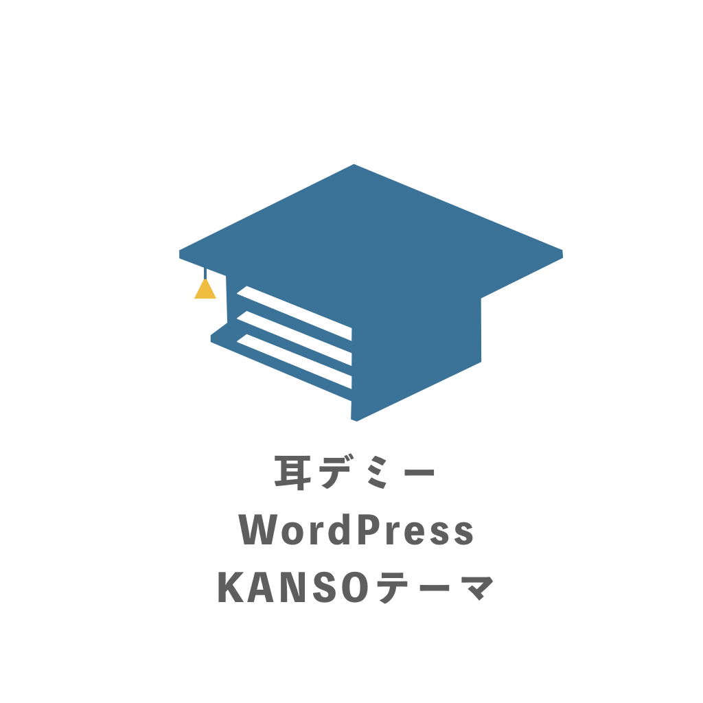 耳デミー・WordPress KANSOテーマ編