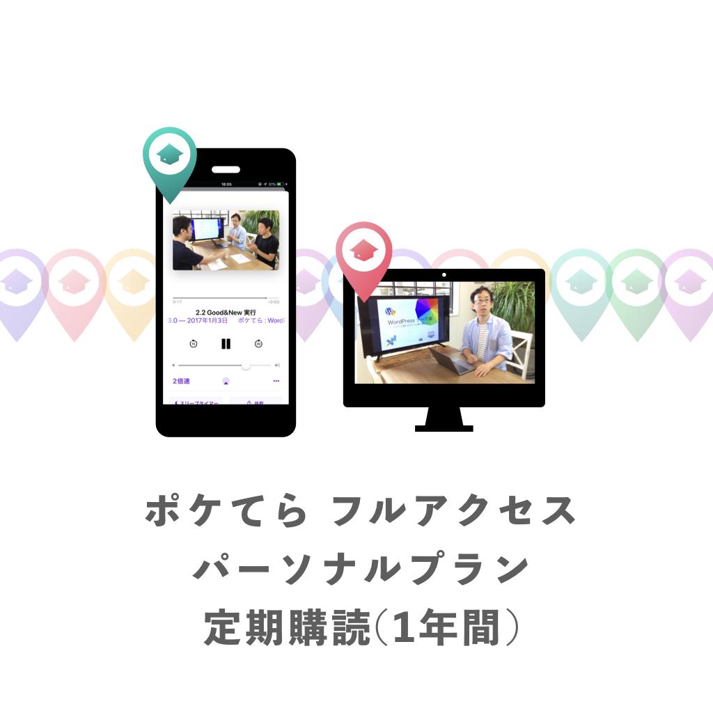 ポケてらパーソナルプラン(定期購読1年)