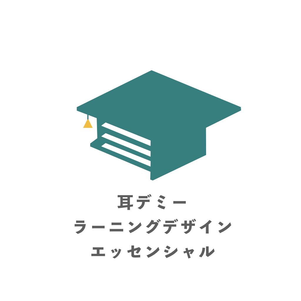 耳デミー・ラーニング・デザイン・エッセンシャル