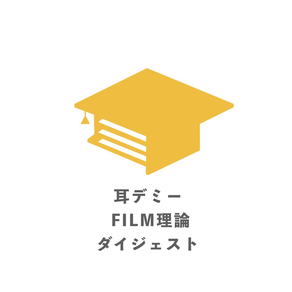 耳デミー : FILM理論ダイジェスト