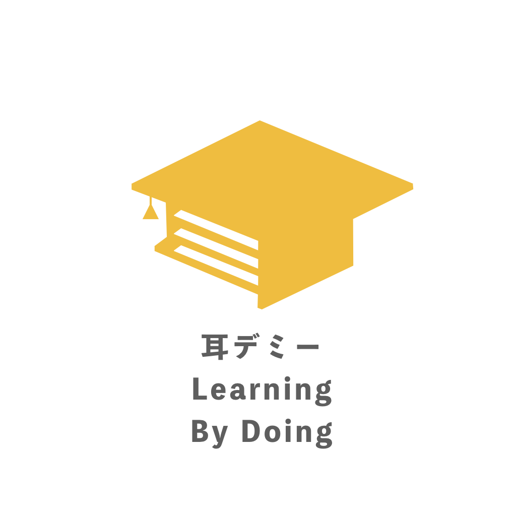 耳デミー : Learning by Doing