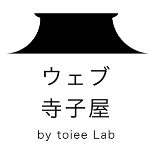 Web寺子屋